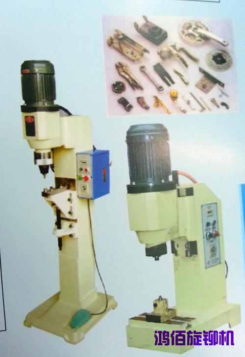 液压旋铆机的专营的介绍